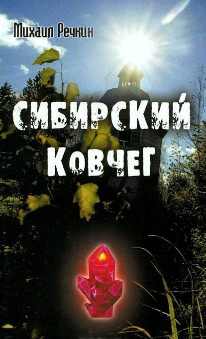 Автор Михаил Речкин - Сибирский ковчег