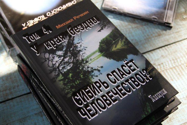 Книга Сибирь спасёт человчество Том 4 Речкин