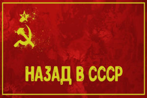 НАЗАД В СССР?