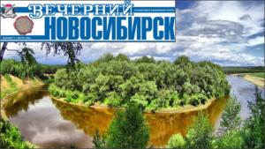 Вечерний Новосибирск об Окунево
