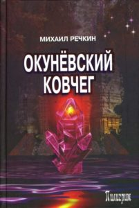 Книга Окунёвский ковчег Пилигрим