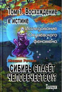Автор М. Речкин Книга Восхождение к истине