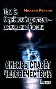 Автор М. Речкин Окунёвский кристалл - жемчужина России