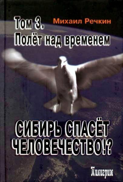 Автор М. Речкин Полёт над временем