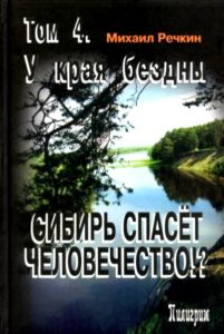 Автор М. Речкин У края бездны